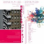 PALAIS-DE-KYOTO-Omote-v-3-0-6-for-PRESS-L-674x476