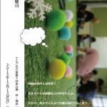 suteki_omote400