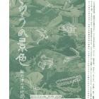 , 【協力イベント】APP ARTS STUDIO vol.17 × Theater SCOPE #4 きのうの景色–奥会津の木地師–