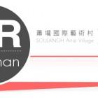 , 台南市政府の文化庁局 アーティスト・イン・レジデンス・プログラム2016 (台南/台湾)