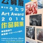 , 第2回うたづArt Award2016 作品募集