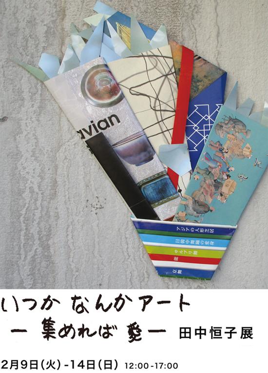 Tsuneko Tanaka Solo Exhibition