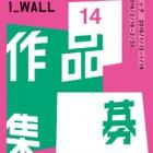 , 第14回「1_WALL」作品募集(グラフィック/写真)