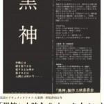 kurokami-206x300
