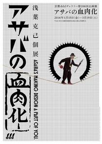 Asaba's Assimilation: Katsumi Asaba Exhibition