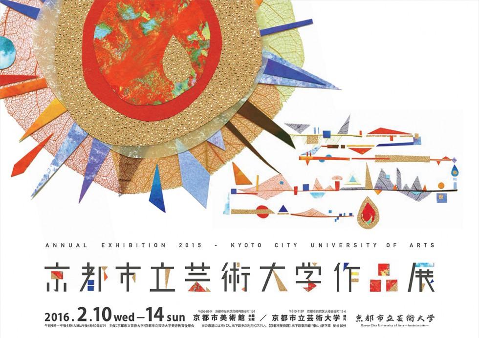 Kyoto City University of Art – Graduation Exhibition -