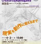 20160402-CreatorsKamogawa-Omote-140x200
