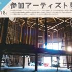 , みなとメディアミュージアム(MMM)2016 参加アーティスト募集