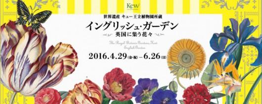 English-garden-680x272
