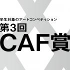 , 学生対象のアートコンペティション 第3回  CAF賞作品募集