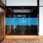 , 【協力展覧会】gallery the youth opening group exhibition : contemporary art works in kyo-machiya