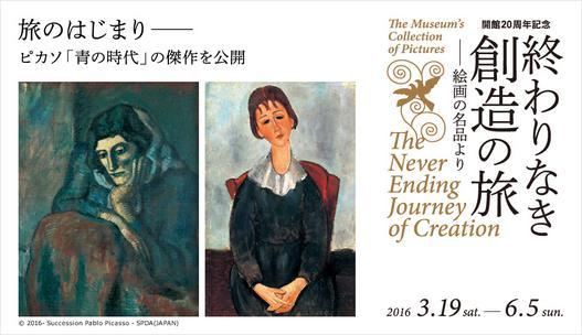 開館20周年記念  終わりなき創造の旅 ―絵画の名品より
