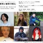 , 【3/25】オープン・ディスカッション「表現と倫理の現在」