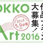 , 六甲ミーツ・アート 芸術散歩2016 作品プラン 大募集!
