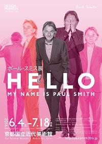 ポール・スミス展 HELLO, MY NAME IS PAUL SMITH