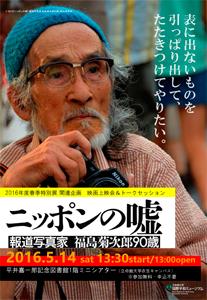 「ニッポンの嘘 報道写真家 福島菊次郎90歳」
