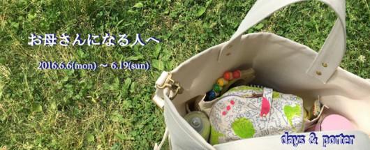 20160606_daichi_pop_top