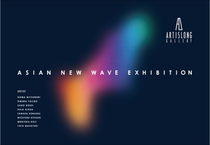 ASIAN NEW WAVE EXHIBITION