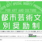 , 平成29年度京都市芸術文化特別奨励者募集
