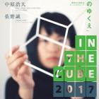 , 【協力イベント】Art Award IN THE CUBE 2017開催記念トークイベントin 京都