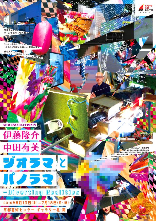 NEW INCUBATION 8 伊藤隆介×中田有美『ジオラマとパノラマ ――Diverting Realities』