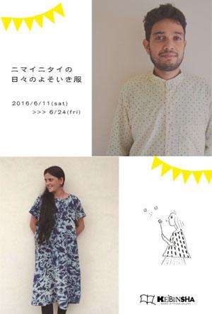 nimai-nitai Solo Exhibition