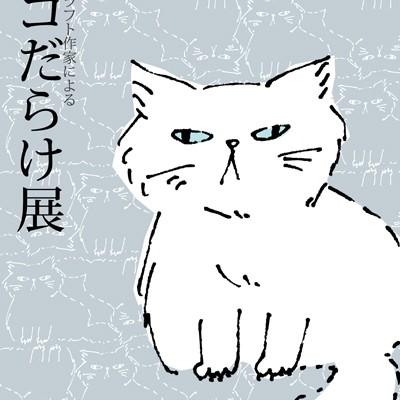 ネコだらけ展DM表