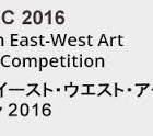 , EAST-WEST ART AWARD2016:The 7th East-West Art Award Competition [公募]