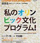 20160709-CreatorsKamogawa-Omote-mini-140x200