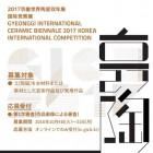 , 2017年京畿世界陶磁ビエンナーレ 国際公募展(京畿道/韓国)