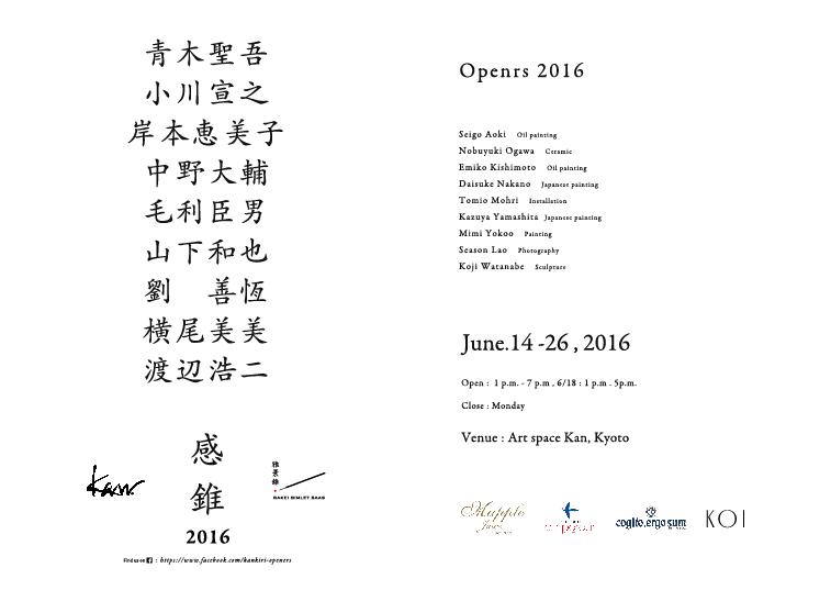 「感錐 OPENERS 2016」
