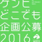 , 広島市現代美術館 ゲンビどこでも企画公募2016