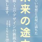 , 京都工芸繊維大学美術工芸資料館「未来の途中」プロジェクト作家公募