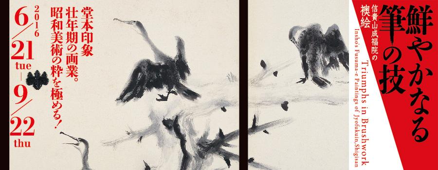 堂本印象生誕125年 「鮮やかなる筆の技 ―信貴山成福院の襖絵―」