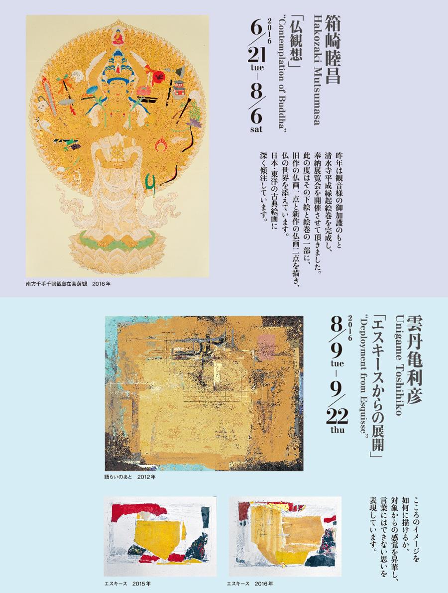 京都現代作家展