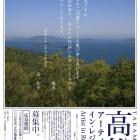, 高松アーティスト・イン・レジデンス2016