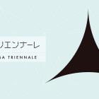 , 亀山トリエンナーレ2017