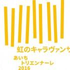 , 【協力展覧会】あいちトリエンナーレ2016