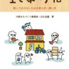 , 【協力事業】書籍『空き家の手帖』出版