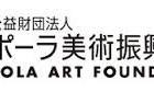 , 公益財団法人ポーラ美術振興財団:平成29年度在外研修助成