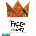 , FACE 2017 損保ジャパン日本興亜美術賞