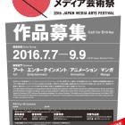 , 第20回 文化庁メディア芸術祭