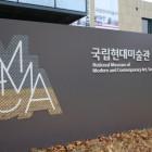 , MMCA Residency Changdong [2017レジデンスプログラム](ソウル/韓国)