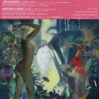 , 第35回 明日をひらく絵画 上野の森美術館大賞展