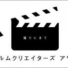 , 小山町 フィルム クリエイターズ アワード 2016