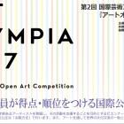 , (日本語) アートオリンピア2017