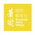 , (日本語) Soulangh Artist Village:Arts in Residence Program (AIR) for 2017 [レジデンスプログラム](台南市/台湾)
