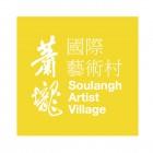 , Soulangh Artist Village:Arts in Residence Program (AIR) for 2017 [レジデンスプログラム](台南市/台湾)