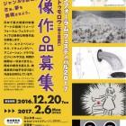 , 「イメージフォーラム・フェスティバル」の2017年度一般公募部門「ジャパン・トゥモロウ」映像作品募集