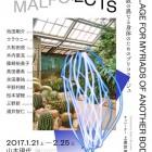 , 【協力展覧会】「Malformed Objects − 無数の異なる身体のためのブリコラージュ」